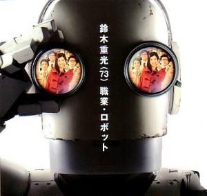 Robo-300x283