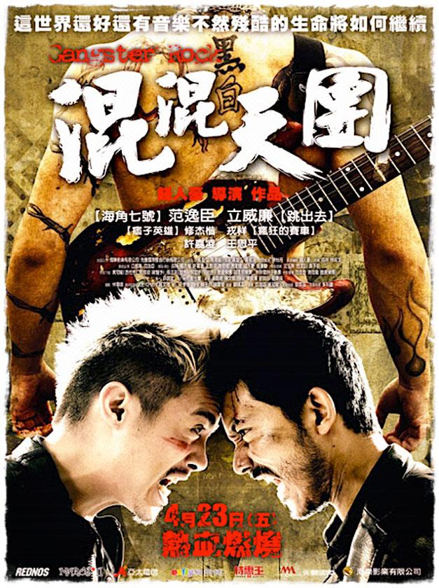 Festival-de-cine-taiwanes